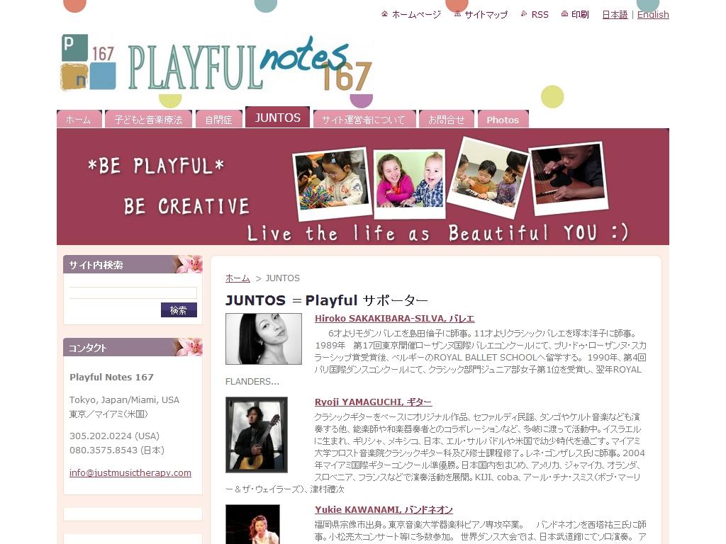 Playful Notes 音楽療法