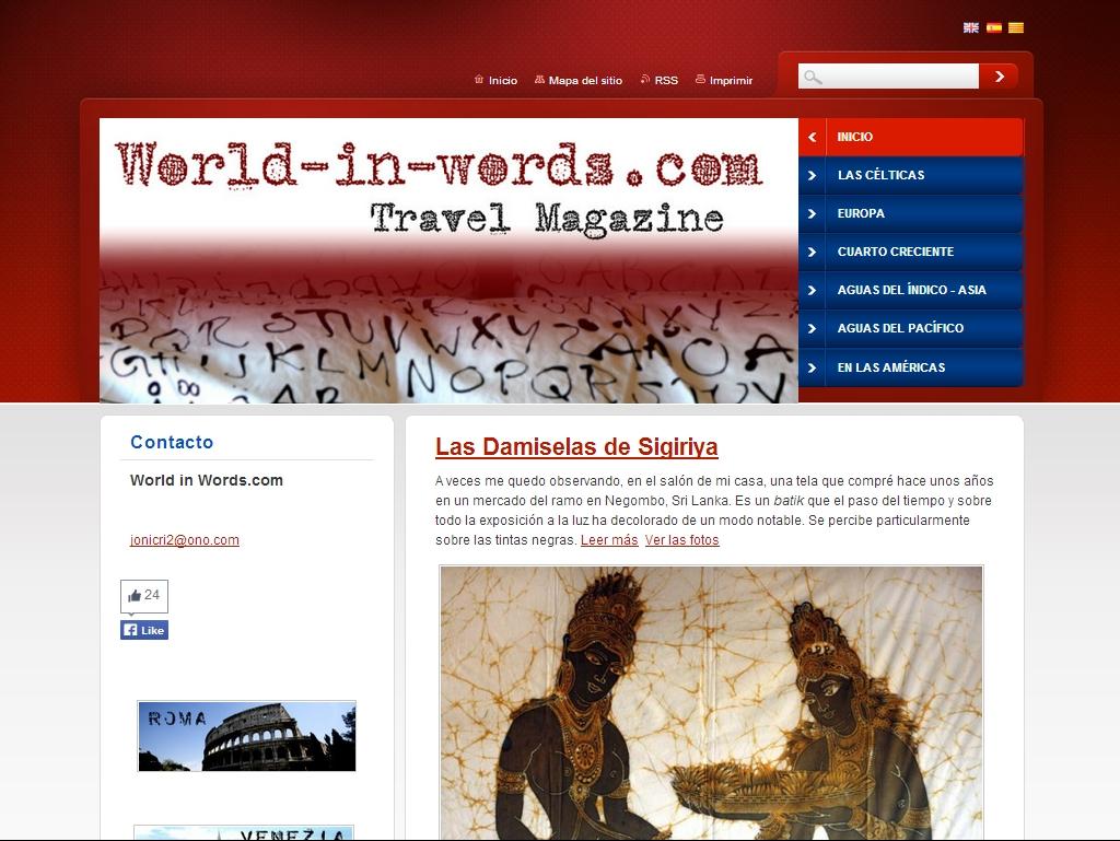 world in words 旅行記